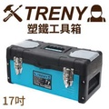 【TRENY】塑鐵工具箱-中-17