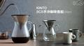 KINTO-SCS手沖咖啡壺組300ml(含不鏽鋼濾網)