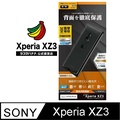 日本Rasta Banana Sony Xperia XZ3 背面保護貼