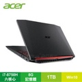 acer AN515-52-79LC 碳纖黑電競筆電/i7-8750H/GTX1050Ti 4G/8G/1T+256G PCIe/15.6吋FHD IPS 144Hz/W10/含acer原廠包包及滑鼠