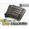 WE SVD GBB 瓦斯 氣動槍 金屬 彈匣,彈夾(20發)