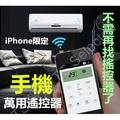 遙控神器 手機 萬用 遙控器 3.5mm 第四台 數位機上盒 bb 寬頻 北視 安博盒子 MOD 冷氣 電視 電風扇