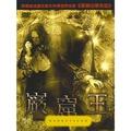 巖窟王(上)  1-12集DVD