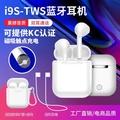 無線耳機♥️CP值超高♥️i9s藍牙耳機磁吸迷你i7s立體聲耳機i9s tws藍牙耳機5.0雙耳無線