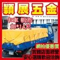 【穎展五金】卡車 帆布 10*14尺 發財車 小發財 雨帆 貨車帆布 3.5頓 三噸半