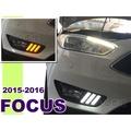 小亞車燈--實車 FOCUS MK3.5 15 16 17 18年 專用 野馬式樣 DRL 日行燈含霧燈框