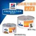 希爾思 貓處方cd c/d 泌尿道護理 處方罐頭 貓罐頭 6238 3387
