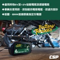 Battery Tender 專用 BMW AGM汽車電瓶充電器6V.12V鉛酸.鋰鐵電池充電.BMW原廠指定充電器