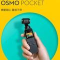 DJI Osmo Pocket 口袋三軸雲台相機【含128G記憶卡】