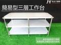 【進益不鏽鋼】 不鏽鋼白鐵 3層 三層 餐桌 工作桌 不鏽鋼桌 料理桌 切菜桌 工作台 料理台 工作車 餐車 皆可訂作