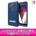 SEIDIO SURFACE™ 都會時尚雙色保護殼 for LG V20