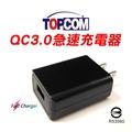 TOPCOM 急速充電器 QC 3.0 2.0 快速充電器 USB 充電頭 5V 9V 12V 手機 行動電源 變壓器