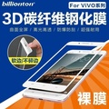 VIVO x20/X21/X7/y75y79y835y71 full screen tempered glass Protector