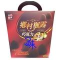 (馬來西亞) 味覺百撰 鄉村楓露巧克力 1盒 620 公克 (約70顆) 特價203元 【4713648832082 】