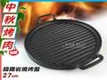快樂屋♪【中秋烤肉】日式 6842 鑄鐵岩燒烤盤 27cm 電磁爐/瓦斯爐皆可