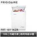 免運費「冷藏冷凍櫃」美國富及第 Frigidaire 100L 商用等級冰櫃 FRT-1011KZR 100公升
