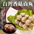 【海肉管家】陳家新竹香菇貢丸 x4包(每包300g±10%/約12-14顆)