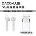 大康DACOM果粉7s藍牙耳機雙耳真無線 蘋果安卓通用 藍芽 無線耳機 (6.9折)