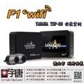 【宇唐汽車音響科技】【YAMAHA YZF-R3】錄得清 F-1 WIFI版 FHD1080P 前後雙錄 送32G高速卡