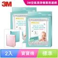 3M 淨呼吸寶寶專用型空氣清淨機專用濾網(2入組)