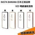 RASTA BANANA XZ3 電鍍邊框透殼 日本銷售冠軍[日本正規品]