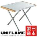 【鄉野情戶外用品店】 UNIFLAME |日本|  折疊不鏽鋼小鋼桌/燒烤小邊桌 可置荷蘭鍋/U682104
