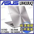 【輕薄SSD】ASUS UX410UQ -0091A7500U 灰 14 吋 1TB+128G SSD
