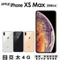 iPhone XS Max 256G 6.5吋 智慧型手機 攜碼亞太4G上網月租方案  新iphone