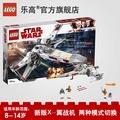 樂高星球大戰系列 75218 X-翼星際戰機 LEGO 積木玩具