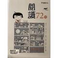 【高中國文閱讀】龍騰-閱讀72變