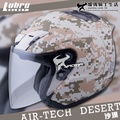 LUBRO安全帽|AIR TECH CAMO 數位迷彩 沙漠迷彩 半罩帽 AIRTECH 『耀瑪騎士機車部品』