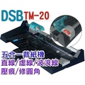 DSB TM-20 五合一裁紙機 直線刀/虛線刀/波浪刀/壓痕刀/圓角器
