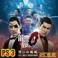 可超商 PS3 人中之龍 0 誓約的場所 中文數位下載(永久認證版)無實體光碟【WC電玩】