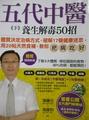 【書寶二手書T1/養生_QXV】五代中醫(下)-養生解毒50招_張鐘元