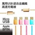 《MCK》 iOS/Android 雙系統合一 充電 傳輸線