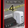 【免運費】黑色 PAUWO 高速智能 QC3.0 閃充四孔USB 旅行充電器 電源供應器 四口 旅充頭 快速充電【凱益】