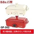 【送專用食譜一本】BiBa百變多功能日式燒烤爐/章魚燒電烤爐 GP-302W白 日式燒烤料理爐/鐵板烤肉爐