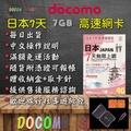 特價359 DOCOMO 7天 7GB 日本上網卡 吃到飽 北海道 網卡 日本網卡 網路卡 網路 日本上網 日本SIM卡