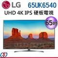 【新莊信源】65吋【LG 樂金廣角4K IPS智慧連網電視】 65UK6540