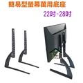 好唯家~22吋-28吋LED薄型電視底座 L型萬用簡易電視螢幕顯示器腳架腳座 可調高度 電視座台 桌架(EY-L199)
