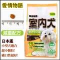 愛情物語健康室內犬配方狗飼料/牛奶起司味-減重配方500gx4袋