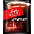🇹🇼德式熱巧克力 7.2元 / 鮮一杯老舊金山 德式熱巧克力20g裝 / 好市多COSTCO / 巧克力熱可可奶茶