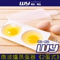 【WY禮品‧贈品】((【微波爐蒸蛋器《2蛋式》-不挑款】)) 微波爐蒸蛋器(2蛋) 05