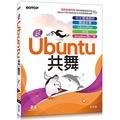 9789864764471【大師圖書碁峰資訊】與Ubuntu共舞|中文環境調校x雲端共享x Libreoffice x