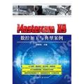 9787122320087【3dWoo大學簡體化學工業】Mastercam X9 數控加工與典型案例