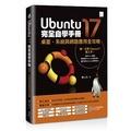 819上架 Ubuntu17完全自學手冊:桌面、系統與網路應用全攻略 9789864342327 電腦