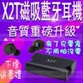 送臂套+耳掛 X2T 迷你雙耳藍芽 入塞式耳機 一對二 聽音樂 智能休眠 藍牙耳機 安卓 iphone