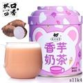 【新品上市】香芋奶茶 杯口留香袋裝速溶香芋味奶茶粉 下午茶沖飲