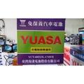 超電力汽車電池 湯淺 YUASA 60D23L(55D23L加強版)高性能電池 舊品交換價