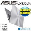ASUS ZenBook UX330UA 0161 極致輕薄高效筆電